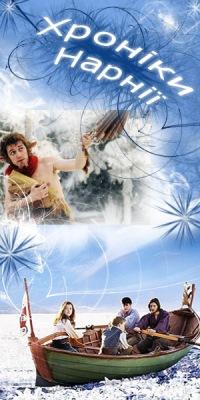 Хроники Нарнии 4: Серебряный трон Хроники Нарнии и племянник чародея