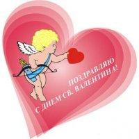 Валентин Святой, 14 февраля , Санкт-Петербург, id30213669