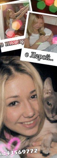 Лера Новикова, 16 сентября , Москва, id43569772